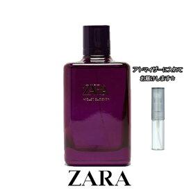 ザラ バイオレット ブロッサム オードパルファム 3.0mL [ZARA] ★ ブランド 香水 お試し アトマイザー ミニ サンプル
