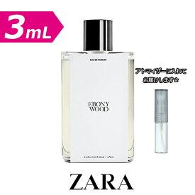 【3.0mL】 ザラ エモーションズ エボニー ウッド オードパルファム 3.0mL [ZARA] ★ ジョーラブズ 香水 お試し アトマイザー ミニ サンプル