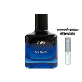 ザラ アズール ノーチェ オードパルファム 3.0mL [ZARA] ★ ブランド 香水 お試し アトマイザー ミニ サンプル