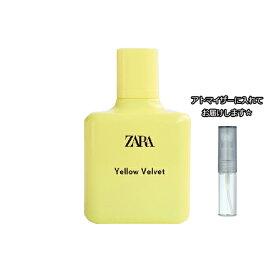 ザラ イエロー ベルベット オードトワレ 3.0mL [ZARA] ★ ブランド 香水 お試し アトマイザー ミニ サンプル
