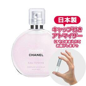 【Hair Mist】シャネル チャンス オータンドゥル ヘアミスト 3.0mL [CHANEL]★ お試し ブランド 香水 レディース アトマイザー ミニ サンプル
