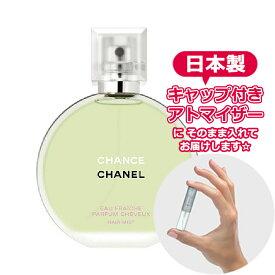 【Hair Mist】シャネル チャンス オーフレッシュ ヘアミスト 3.0mL [CHANEL]★ お試し ブランド 香水 レディース アトマイザー ミニ サンプル