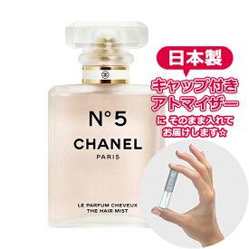【Hair Mist】シャネル N°5 ナンバーファイブ ヘアミスト 3.0mL [CHANEL]★ お試し ブランド 香水 レディース アトマイザー ミニ サンプル