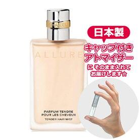【Hair Mist】シャネル アリュール テンダー ヘアミスト 3.0mL [CHANEL]★ お試し ブランド 香水 レディース アトマイザー ミニ サンプル