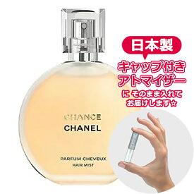 【Hair Mist】シャネル チャンス ヘアミスト 3.0mL [CHANEL]★ お試しブランド 香水 アトマイザー ミニ サンプル