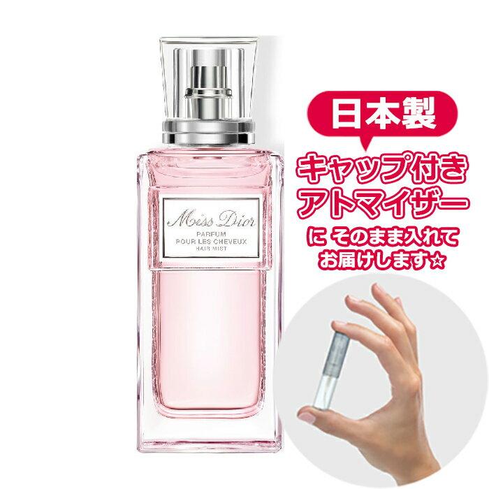 【メール便 送料無料】ディオール ミスディオール ヘアミスト 3.0mL [Dior]★ お試し ブランド 香水 レディース アトマイザー 選べる ミニ サンプル