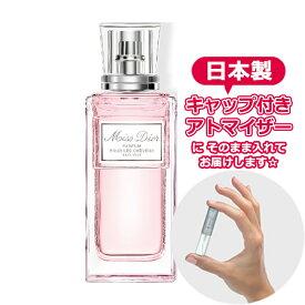 【Hair Mist】ディオール ミスディオール ヘアミスト 3.0mL [Dior]★ お試し ブランド 香水 レディース アトマイザー ミニ サンプル