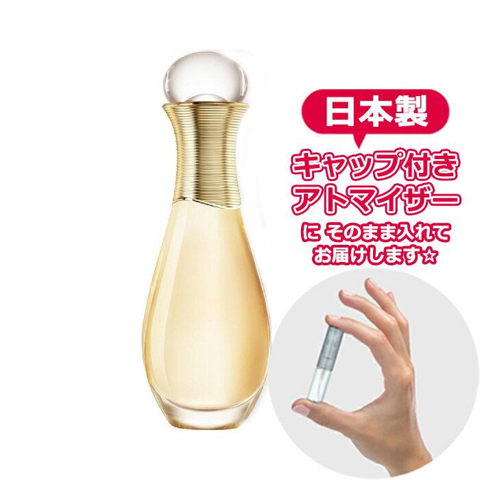 【メール便 送料無料】【Hair Mist】ディオール ジャドール ヘアミスト 3.0mL [Dior]★ お試し ブランド 香水 レディース アトマイザー ミニ サンプル