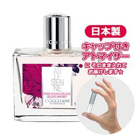 【Hair Mist】ロクシタン リボンアルル ヘアミスト 3.0mL [L'OCCITANE]★ お試し ブランド 香水 レディース アトマイザー ミニ サンプル