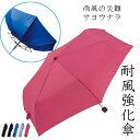 耐風強化傘 GOODデザイン 子供用 女性用 折りたたみ 雨傘 キッズ レディース おしゃれ 梅雨 コンパクト 頑丈 丈夫 風…
