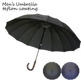 ビッグサイズ16本傘 メンズグラスファイバー雨傘 大判65センチ GOODデザイン 男性用 長傘 雨傘 おしゃれ 通勤通学 撥水性 ブラック プレゼント ギフト 贈り物 誕生日 クリスマス ギフト プレゼント 贈り物