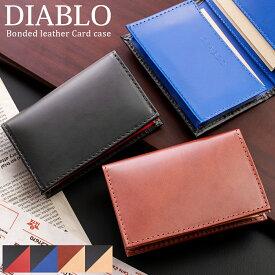 DIABLO ディアブロ ブランド名刺入れ business cardcase ボンテッドレザー メンズ ビジネス カードケース 送料無料 定形外郵便