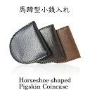馬蹄形小銭入れ メンズ小銭入れ 散歩手のひらサイズ 馬蹄型コインケース ピッグスキン 財布 ブラック キャメル ブラウ…