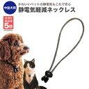 特許素材 5倍 ペット用 首輪 中型犬 50cm 静電気除去 ネックレス GOODデザイン シンプルおしゃれ 静電気対策 静電気退…