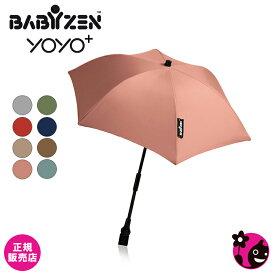 【正規販売店】【ベビーゼン】パラソル(カラー)【yoyo / 0+ / 6+ / ゼロプラス / シックスプラス / yoyo専用】【ベビーカーオプション / 傘 / UPF50+】【BABYZEN】