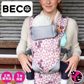 【正規販売店】【ベコ】 ジェミニ(Geo Dusty Pink)【送料無料】【BECO / ベビーキャリー / ベビーキャリア / 抱っこ紐 / 海外 / おしゃれ / 可愛い / 柄 / 4way / 新生児 / コンパクト / コットン / ピンク / ダスティーカラー / 幾何学模様】