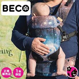 【正規販売店】【ベコ】 ジェミニ(Carina Nebula)【送料無料】【BECO / ベビーキャリー / ベビーキャリア / 抱っこ紐 / 海外 / おしゃれ / 可愛い / 柄 / 4way / 新生児 / コンパクト / コットン】