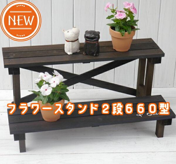 【送料無料】フラワースタンド2段660型【木製スタンド】大人気シリーズから66センチが新登場♪ ロゴマークの有無が選べる