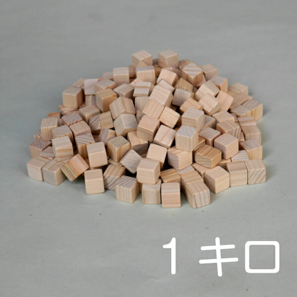 【ひのきブロック12mm角 1キロ 送料無料 】ブロック サイコロ エコ加湿器 ひのきキューブ アロマ 工作 使い方いろいろ  加湿用ひのき ヒノキ