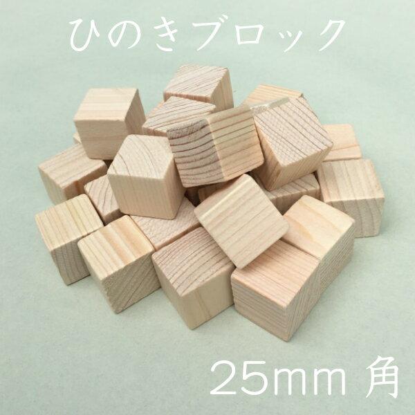 【ひのきブロック25mm角 200グラム】ブロック サイコロ エコ加湿器 キューブ アロマ 工作 使い方いろいろ ひのき