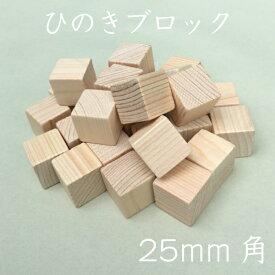 【ひのきブロック25mm角 200グラム】ブロック サイコロ エコ加湿器 キューブ アロマ 工作 使い方いろいろ ひのき メール便は2袋までです。