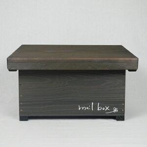 メガポスト置き型 特大サイズ 木製 郵便受け ポスト 回覧板 A4すっぽり