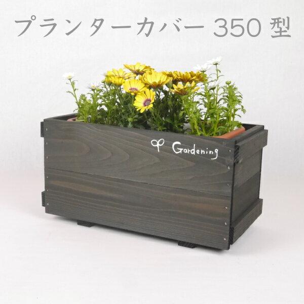 【プランターカバー350型】木製 プランター 今だけプラスチックケース付!