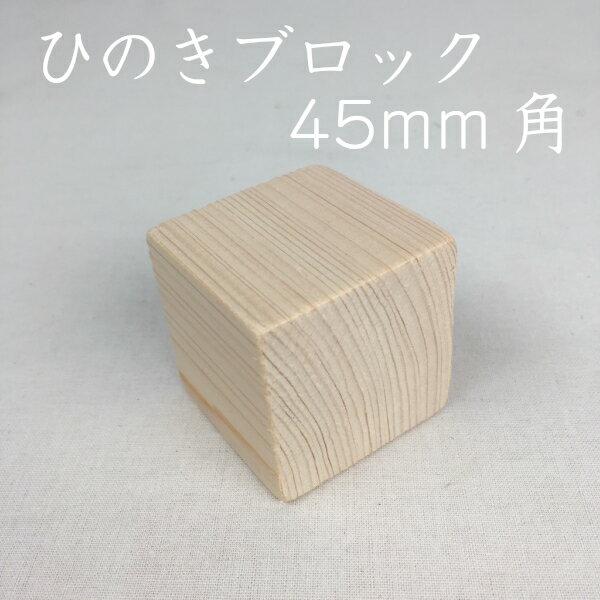 【ひのきブロック45mm角 200グラム(5個)】ブロック サイコロ エコ加湿器 キューブ アロマ 工作 使い方いろいろ ひのき