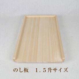 餅用3方枠付きのし板 1.5升サイズ 餅のし板