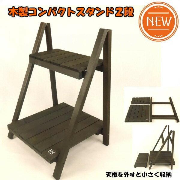 【コンパクトスタンド】日本製 フラワースタンド 木製 ガーデニング ラック