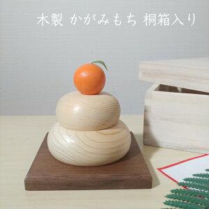 【鏡餅 木製 桐箱入り】6点セット お正月 お飾り オブジェ 新年 インテリア 置物 毎年使える