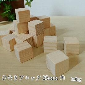 【ひのきブロック25mm角 約200グラム 30個】ブロック サイコロ エコ加湿器 キューブ アロマ 工作 使い方いろいろ ひのき メール便は2袋までです。