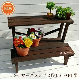 【フラワースタンド2段660型HI】〜富田木工所オリジナル〜大人気!木製フラワースタンドです。高さ、奥行きがでて、新登場!