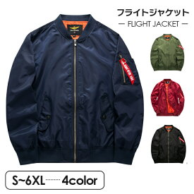 メンズ ジャケット MA-1 ミリタリージャケット ジップアップジャケット メンズ ジャケットアウターメンズ 大きいサイズ レッド ブラック ダークブルーアーミーグリーン 4色 秋服 春服 即納 ライトアウター