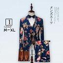 花柄 スーツ メンズ 3ピーススーツ スーツ 3点セット パーティー 派手 舞台 演出 華やか 結婚式 ドレスアップ スーツ …