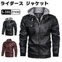 ライダース ジャケット メンズジャケット パーカータイプ フード付き フード付きジャケット 三十代 四十代 バイク風 シンプル 上質 カジュアル アウター おしゃれ かっこいい 送料無料 プレゼント