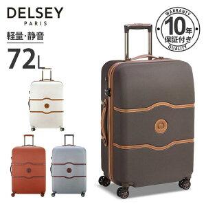 DELSEY ハードスーツケース デルセー スーツケース Mサイズ ストッパー機能 ビジネス 72L 中型 軽量 大容量 マット加工 CHATELET HARD+ スーツ ケース シャトレーハード+ シャトレーハードプラス tsa