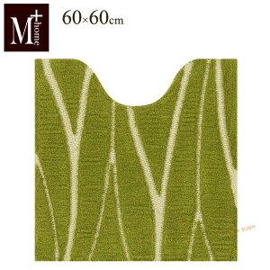 トイレマット[60×60cm]:【M+home】ハーニング グリーン[ 北欧 日本製 おしゃれ モダン ]