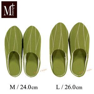 スリッパ[Mサイズ 24.0cm/Lサイズ 26.0cm]:【M+home】ハーニング グリーン[ 北欧 洗える おしゃれ 来客用 メンズ トイレ ]
