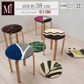 【M+home】ラグコレクション(13柄)チェアパッド 直径38cm [北欧風/モダン/リーフ/幾何学/シック/インテリア/雑貨/プレゼント/椅子]