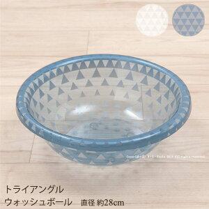 ウォッシュボール:トライアングル(ブルー/ホワイト)[ 北欧 おしゃれ 桶 風呂桶 洗面器 お風呂 バス ]