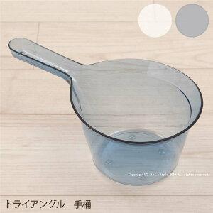 手桶:トライアングル(ブルー/ホワイト)[ 北欧 おしゃれ 桶 風呂桶 洗面器 お風呂 バス ]