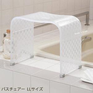 チェッカーN(10mm厚)バスチェアLL(アイボリー)(単品)※ラッピング対象外(風呂イス/フロイス/風呂椅子/バスチェアー)