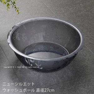 【ニューシルエット】ウォッシュボール クリアグレー[風呂桶 ふろおけ 手おけ 洗面器 湯桶 バスグッズ]
