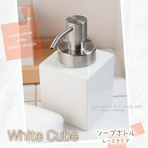 【メゾンアグレアブル】ホワイトキューブ ソープボトル(ムースタイプ) ホワイト(ディスペンサー/ハンドソープ入れ/詰め替え容器/手洗い/洗面グッズ/泡状)楽ギフ_【05P03Dec16】