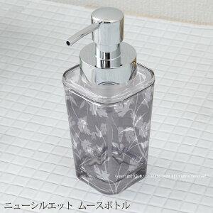 ムースボトル:ニューシルエット(クリアグレー)[ハンドソープボトル お手洗い 詰め替え用 ディスペンサー 泡で出るボトル おしゃれ シンプル 洗面グッズ]20AW
