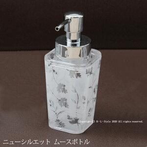 ムースボトル:ニューシルエット(クリアホワイト)[ハンドソープボトル お手洗い 詰め替え用 ディスペンサー 泡で出るボトル おしゃれ シンプル 洗面グッズ]20AW