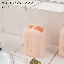 モコ ハブラシスタンド  オレンジ(ハブラシ立て/ハブラシホルダー/ハブラシ置き/歯磨き/手洗い/洗面グッズ)【05P03Dec16】