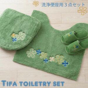 ティファ 洗浄トイレ3点セット グリーン(トイレマット・洗浄便座用フタカバー・スリッパ)