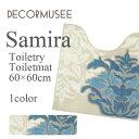 【DECORMUSEE(デコールミュゼ)】サミーラ トイレマット  60×60cm (ブルーグレー)【05P03Dec16】
